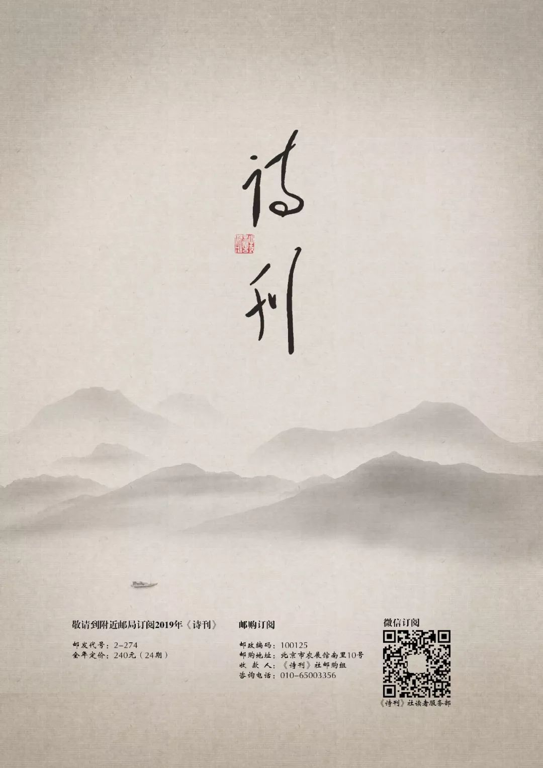 21st Century Chinese Poetry | Home